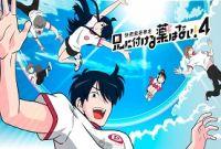 Ani ni Tsukeru Kusuri wa Nai! S4 en streaming